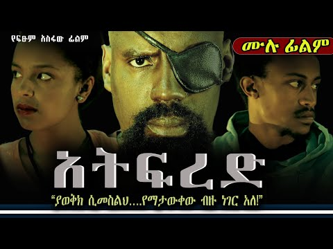 አትፍረድ Ethiopian Movie - Atefered 2019 Full Movie ሙሉ ፊልም