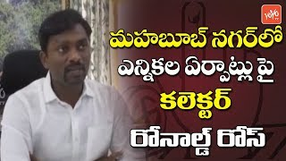 Mahabubnagar Collector Ronald Rose about Arrangements for Parliament Elections 2019 | YOYO TV
