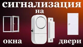 охранная сигнализация на двери и окна(Охранная сигнализация на двери и окна Ссылка на продавца: http://ali.pub/s75qr 7% СКИДКА на ВСЕ товары Алиэкспресс..., 2016-05-04T17:27:31.000Z)
