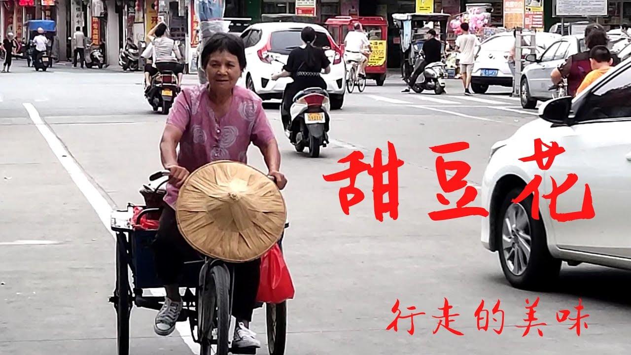 从小记忆在思在念的甜豆花,漳州小小的一碗豆花,可能就是一个孩童的夏天。