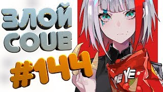 ЗЛОЙ BEST COUB Forever #144 | anime amv / gif / mycoubs / аниме / mega coub coub