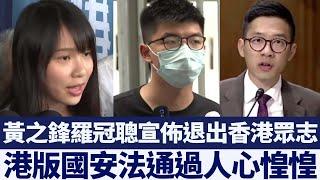 國安法通過 黃之鋒羅冠聰宣佈退出香港眾志|@新唐人亞太電視台NTDAPTV |20200701