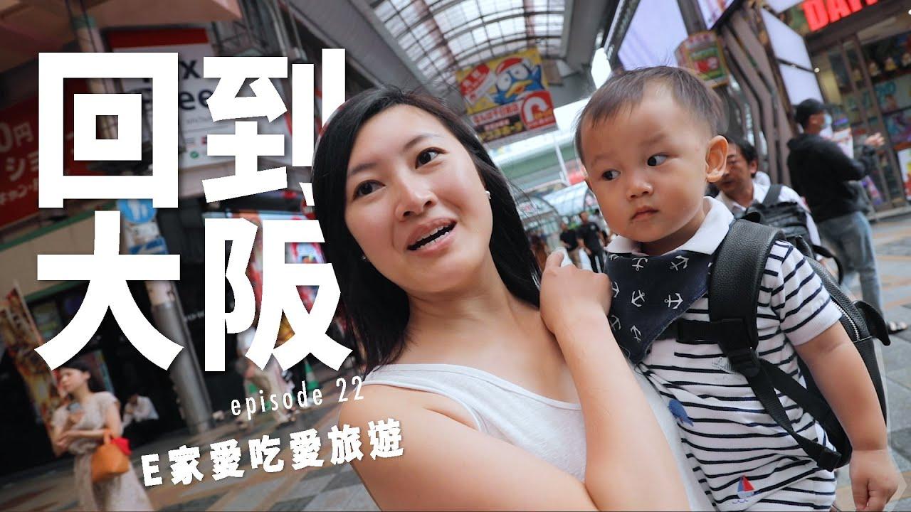逛到腳斷都逛不完的Bic Camera  2019年疫情前的大阪 日本旅遊邊角料Part2!【日本自由行ep22】【E家愛吃愛旅遊】