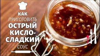 Острый кисло-сладкий соус
