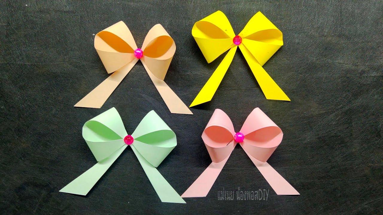 DIY How To Make Bow Out of paper//Easy paper Bow#วิธีพับโบว์จากกระดาษแบบง่ายๆ//แม่เนย น้องพอสDIY