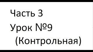 Часть 3 Урок №9 (Интервалы б2 и м2 на слух)
