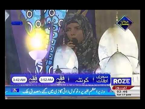 Mar k Apni Adaon pa ROSE TV  Naat BY NOOR FATIMAH