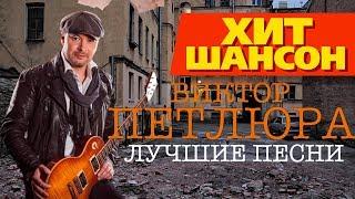 Виктор Петлюра - Лучшие песни