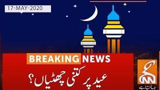 Govt Announces Eid-ul-fitr Holidays | Gnn | 17 May 2020