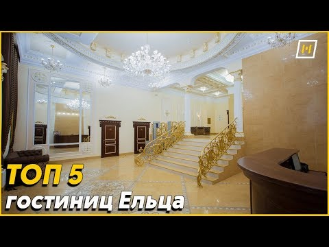 ТОП 5 гостиниц  Ельца