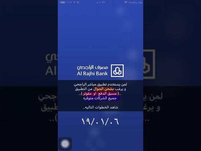 طريقه شحن الجوال من تطبيق مباشر الراجحي Youtube
