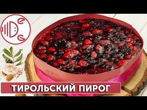 Тирольский пирог. Пошаговый рецепт