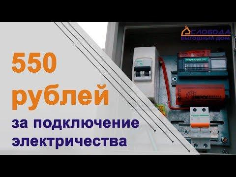 Как подать заявку на подключение электроэнергии к участку через интернет