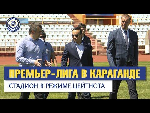 Караганда примет матчи Премьер-лиги