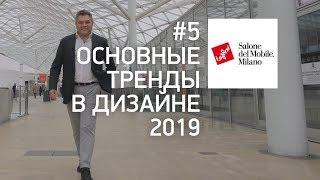 Обзор Salone del Mobile 2019 Милан. Основные тренды выставки iSaloni. Российские дизайнеры в Италии