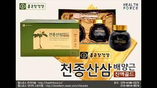 건강의 필수품 종근당건강 천종산삼배양근 진액골드 by …