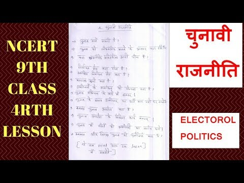 Ncert 9th class political science 4rth lesson ELECTOROL POLITICS full notes