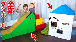 Amazonのダンボールでチビキンの家とすべり台作ったらスゴイのできたwww