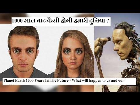1000 साल बाद कैसी होगी हमारी दुनिया ?