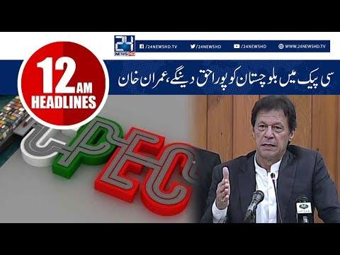 News Headlines | 12:00 AM | 7 Oct 2018 | 24 News HD