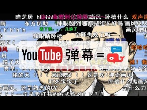 YouTube弹幕终于来了,Dmooji弹幕君,正确的打开YouTube观看视频