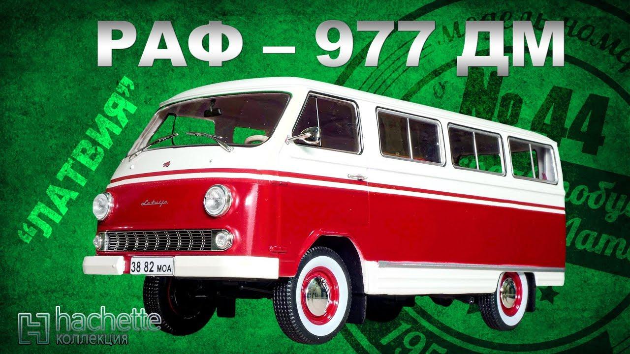 КОЛЛЕКЦИОННЫЙ РАФ-977/ Советские автомобили серии Hachette