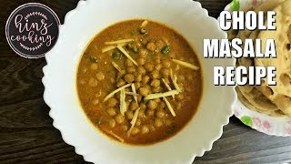 Chole Masala Recipe | Punjabi Chole Recipe | Channa Masala Gravy | Hinz Cooking