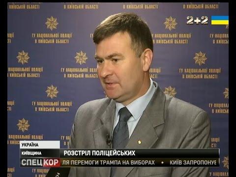 видео: У Славутичі невідомий розстріляв двох поліцейських
