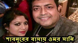 শাবনূরের বাসায় ওমর সানি | Shabnur and Omor Sani latest News 2017 | Media Report