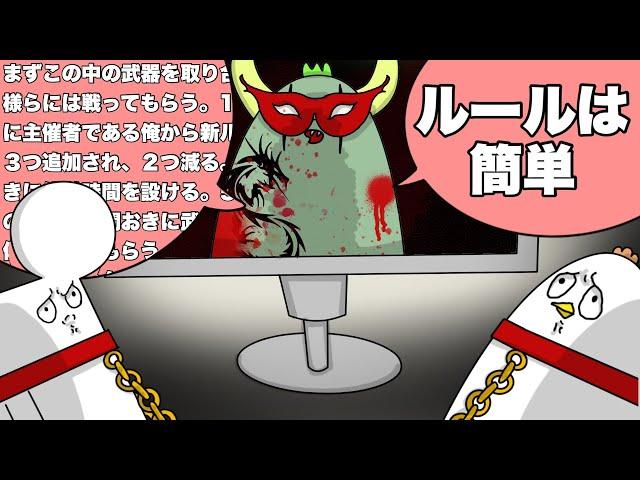 【アニメ】ルールが複雑すぎて進まないデスゲーム