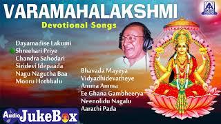 Varamahalakshmi Devotional Songs | Best Selected Songs Of God Lakshmi | Akash Audio