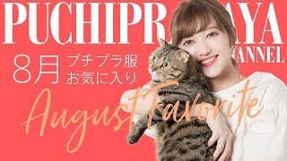 【8月のお気に入り】August Favorite♡プチプラ購入品【GU、ユニクロ、しまむら、3COINS】