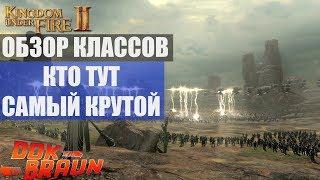 Kingdom Under Fire 2 - Обзор классов, кого выбрать, кто самый сильный
