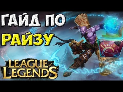 видео: Гайд по Чемпиону - ryze | league of legends