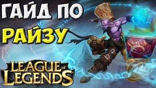 Гайд по Чемпиону Ryze League of Legends