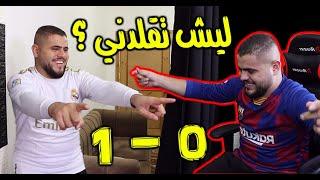 نفس النتيجة + نفس اللبس ( زهري ) + نفس الغباء = برشـ ــلونة + مدريـ ـــد 🤣🤣
