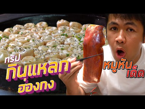 กินแหลกฮ่องกง หมูหันโคตรเด็ด