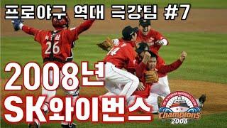 [프로야구 극강팀#7] 2008년 SK 와이번스 라인업