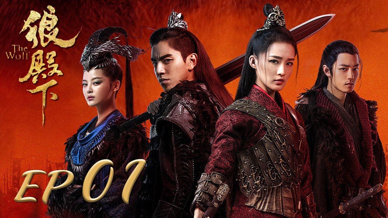 Download ENG SUB【The Wolf 狼殿下】EP01 | Starring: Xiao Zhan, Darren Wang, Li Qin