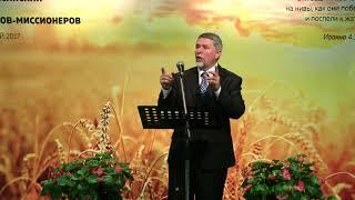 Вступительное слово - Иван Вельгоша