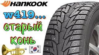 hankook Tire Winter i*Pike RS W419 ОБЗОР! БОРОЗДЫ НЕ ИСПОРТИТ 2019