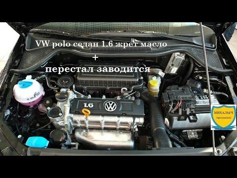 VW polo седан 1.6 перестал заводиться + появился жор масла. Часть 1.