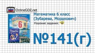 Задание № 141 (г) - Математика 6 класс (Зубарева, Мордкович)
