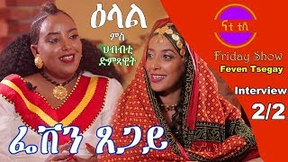 Nati TV - Nati Friday Show with Top Singer Feven Tsegay {ፌቨን ጸጋይ} Part 2/2