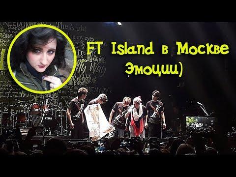 Концерт FT Island в Москве  Мало меня и много FT Island