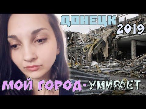 Реальный Донецк 2019