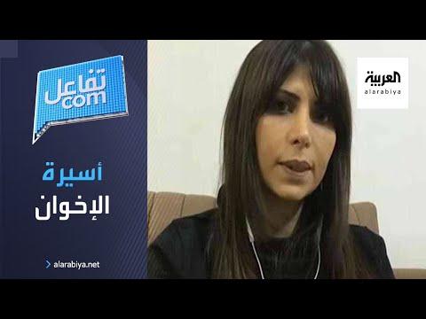تفاعلكم   شاهد ما قالته مروة عاشور أسيرة الإخوان في اسطنبول