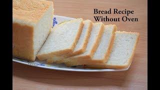 कढ़ाई में बनाये बाजार जैसे सॉफ्ट ब्रेड | White Bread Recipe At Home| Bread Recipe|Recipeana