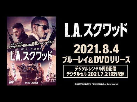 『L.A.スクワッド』2021年8月4日(水) Blu-ray&DVDリリース!2021年7月21日(水)デジタルセル先行配信
