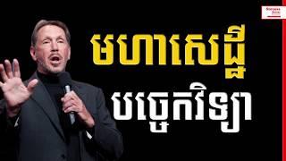 Success Reveal - Larry Ellison story in Khmer